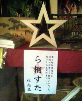 rakisutawashimiya03.jpg