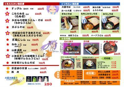 rakisutawashimiya04.jpg