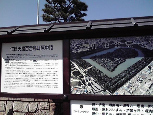 仁徳天皇陵2