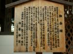 崇徳天皇御廟2