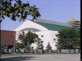 今はなき札幌中島体育センター別館