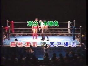 田村vs宮戸