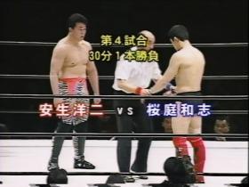 安生洋二vs桜庭和志