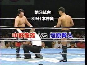 中野vs垣原
