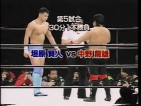 垣原vs中野