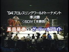 高田vsゲーリー