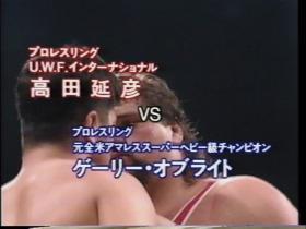 高田延彦vsゲーリー・オブライト