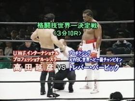 格闘技世界一決定戦 高田vsバービック