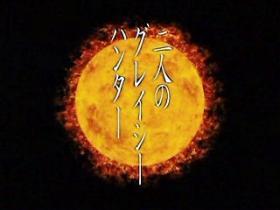 田村vs桜庭煽りV⑪