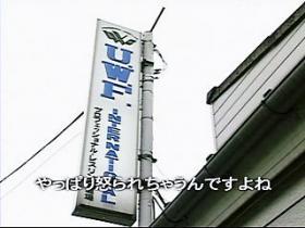 田村vs桜庭煽りV⑳