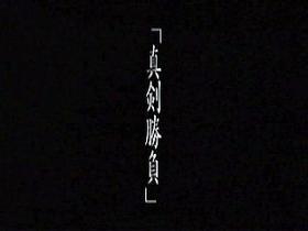 田村vs桜庭煽りV32