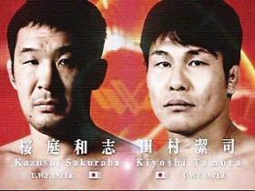 田村vs桜庭煽りV36