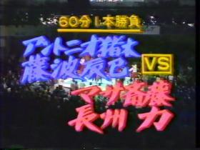 猪木、藤波vs斎藤、長州