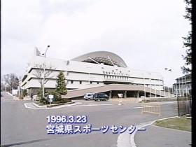 宮城県スポーツセンター