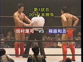 田村vs桜庭 弐