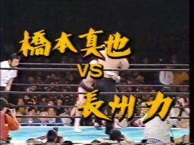 長州vs橋本初戦