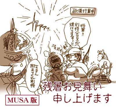 残暑見舞い-MUSA版
