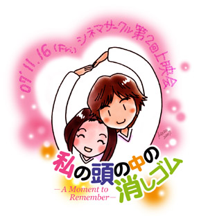 2007.11.16.keshigomu.jpg