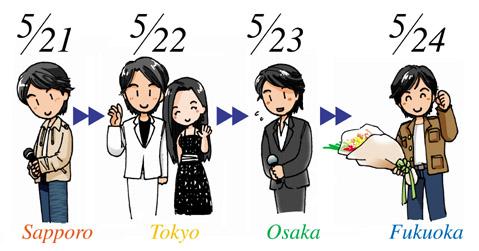 daisy.japanpremya.jpg