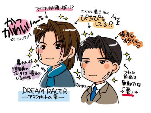 dreamracer01.jpg