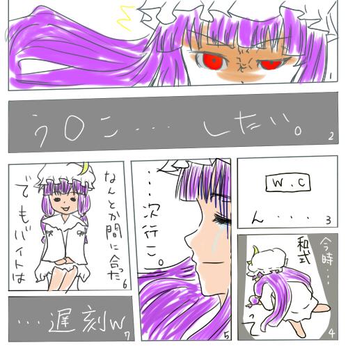 トイレ事件_マンガ