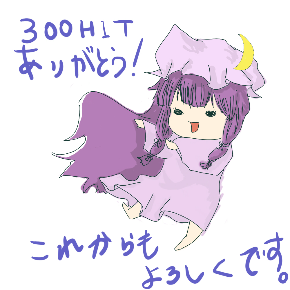 300HIT.jpg