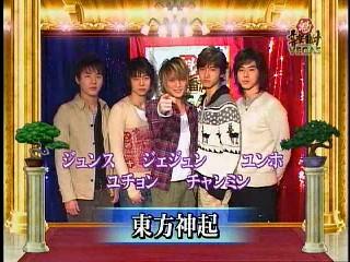 080206 FujiTV sakigake!1