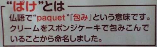 「ぱけ」とは?