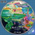 レミオロメン風のクロマ-CD