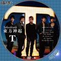 東方DVD-1