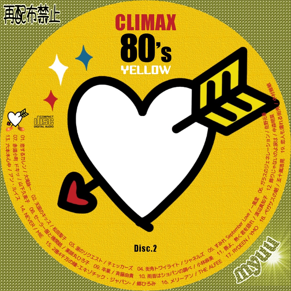 Cd crimax for 90 s house music songs