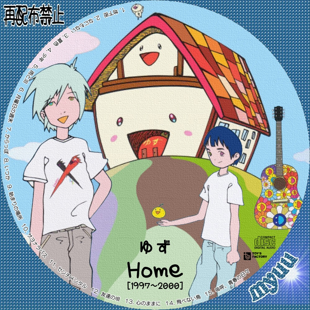 tsutaya 音楽 ダウンロード cd
