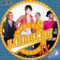 リンドバーグXX-DVD