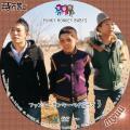 ファンキーモンキーベイビーズ3-DVD