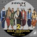 EXILE GENERARTION-2