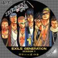 EXILE GENERARTION-1