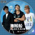 遊助 たんぽぽ2-DVD