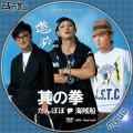 遊助 たんぽぽ3-DVD
