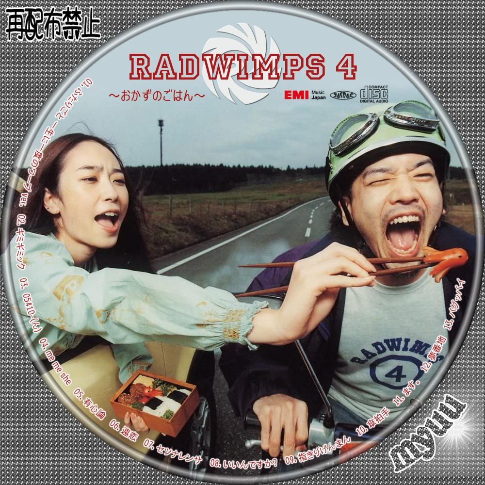 radwimps ダウンロード