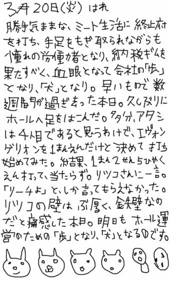 070320.jpg
