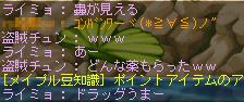 幻覚・・・?