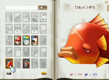 金魚カード