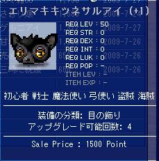 ネタ用(1500円)