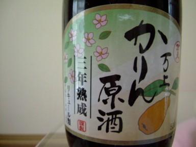 かりん原酒2