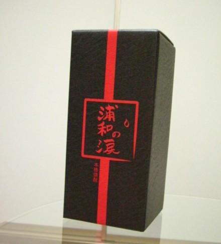 浦和の涙 箱