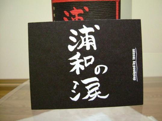 浦和の涙 付属カード表