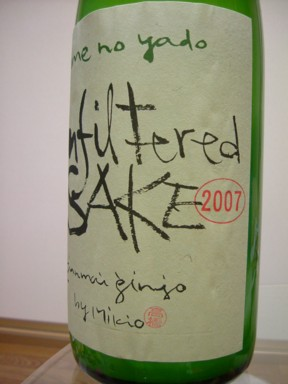 07 Unfiltered SAKE 2