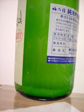 07 Unfiltered SAKE オリ