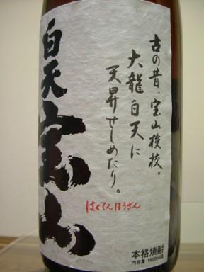 白天宝山2