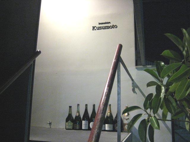 カシモヤクスモト01